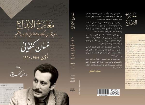 """دار الأسوار العكية تصدر كتاب """"معارج الابداع"""" من اعداد الأديب عدنان كنفاني"""