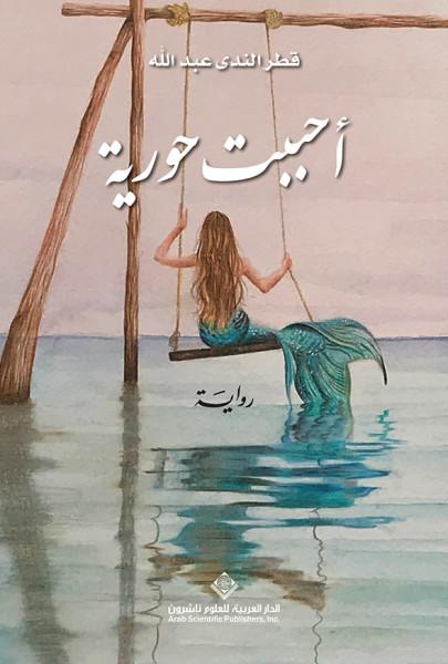 """صدور رواية """"أحببت حورية"""" عن الدار العربية للعلوم ناشرون"""