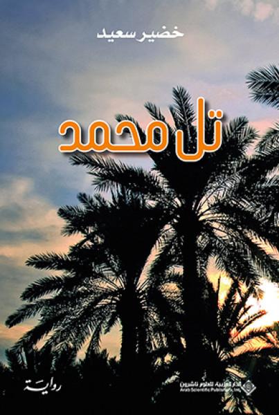 """صدور رواية """"تل محمد"""" عن الدار العربية للعلوم ناشرون"""