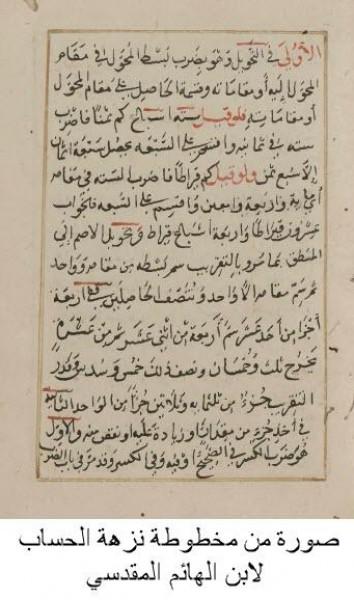 علماء منسيون من فلسطين (عالم الرياضيات ابن الهائم المقدسي)بقلم أ.هدى سالم الزريعي