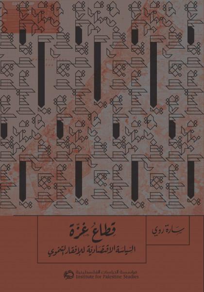 """صدور """"قطاع غزة: السياسات الاقتصادية للإفقار التنموي"""" عن مؤسسة الدراسات الفلسطينية"""
