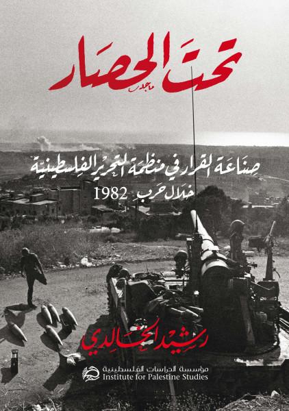"""صدور  كتاب """"تحت الحصار: صناعة القرار في منظمة التحرير الفلسطينية خلال حرب 1982"""""""