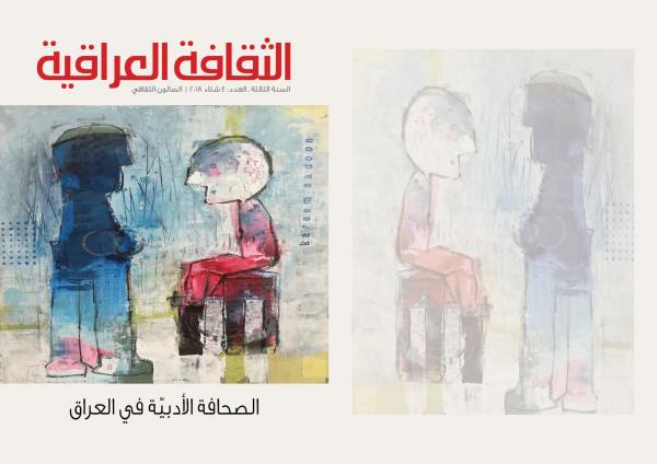 صدور العدد الرابع  من مجلة الثقافة العراقية