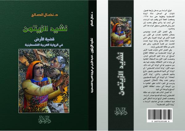 """صدور كتاب """" نشيد الزيتون"""" عن دار الأسوار في عكا"""
