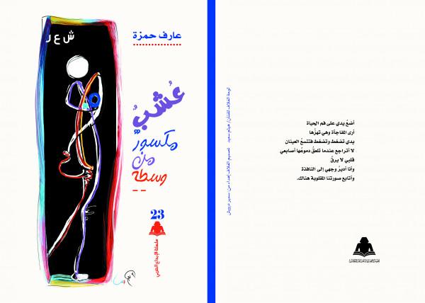 """هيئة الكتاب تصدر """"عشب مكسور من وسطه""""الديوان التاسع للشاعرعارف حمزة"""