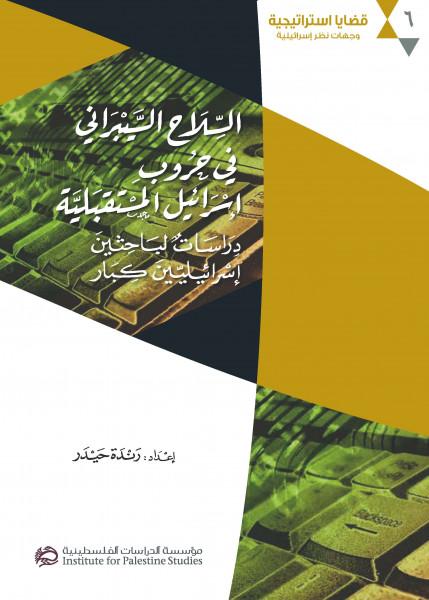"""صدور كتاب """"السلاح السيبراني في حروب إسرائيل المستقبلية"""" عن مؤسسة الدراسات الفلسطينية"""