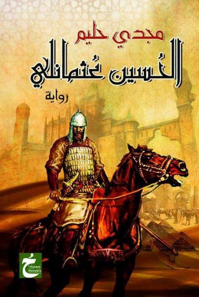 """""""الحسين عثمانلي"""" ورصد نهاية الدولة المملوكية"""