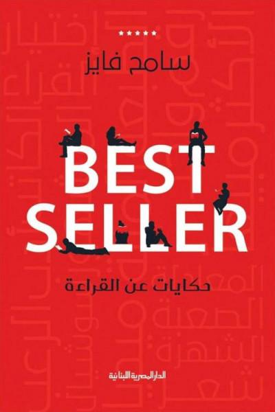 Best Seller لسامح فايز في معرض القاهرة الدولي للكتاب