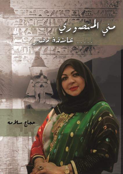 """""""عاشقة مصر"""" .. كتاب جديد يرصد مسيرة الإماراتية منى المنصورى من هندسة البترول إلى منصات الموضة العالمية"""