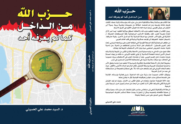 """صدور كتاب """"حزب الله من الداخل كما لم يعرفه أحد"""" عن عن منشورات الحسيني بيروت"""