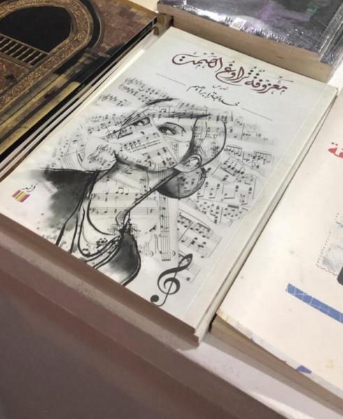 معزوفة تراوغ الصمت إصدار جديد للأديبة السعودية خديجة إبراهيم