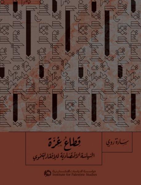 """صدور كتاب """"قطاع غزة السياسات الاقتصادية للإفقار التنموي"""""""