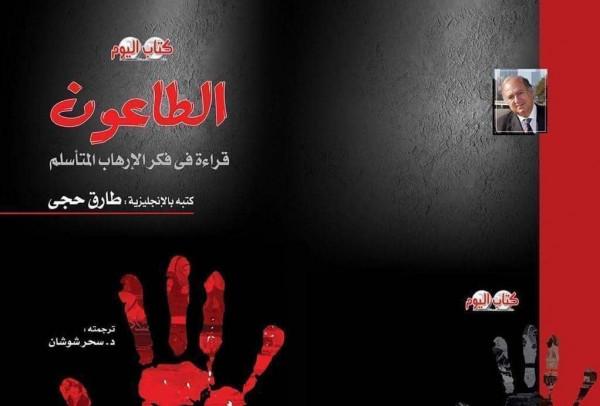 """""""الطاعون قراءة فى فكر الإرهاب المتأسلم"""" كتاب جديد لـ """"طارق حجى"""""""