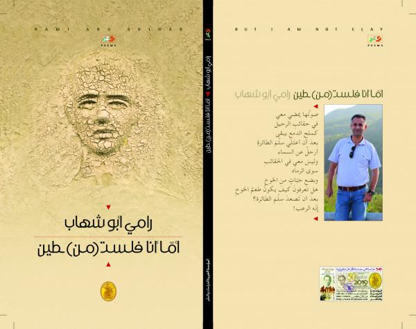 """صدور مجموعة """"أما أنا فلستـ من طين"""" لرامي أبو شهاب"""