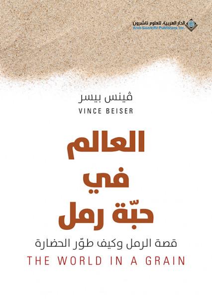 """صدور كتاب """"العالم في حبّة رمل قصة الرمل وكيف طوّر الحضارة"""" عن الدار العربية للعلوم ناشرون"""