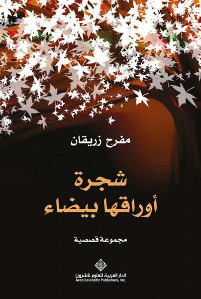 """صدور المجموعة القصصية """"شجرة أوراقها بيضاء"""" عن الدار العربية للعلوم ناشرون"""
