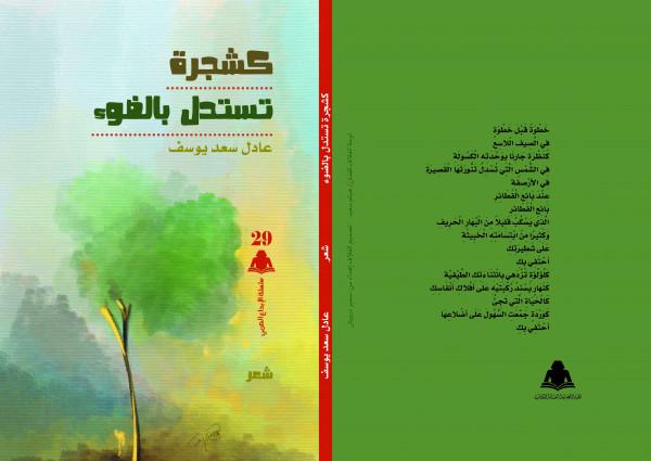 """هيئة الكتاب تصدر ديوان """"كشجرة تستدل بالضوء""""للشاعر السوداني عادل سعد يوسف"""