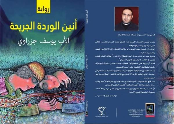 كتابات الأب يوسف جزراوي بقلم:نوميديا جروفي