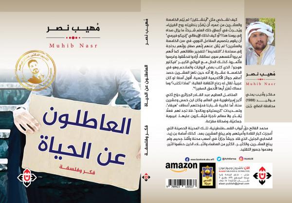 """صدور كتاب """"العاطلون عن الحياة"""" للكاتب اليمني مهيب نصر"""