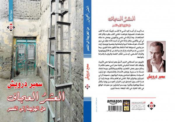 """سمير درويش يصدر الكتاب الأول من مذكراته """"العشْرِ العِجاف"""""""
