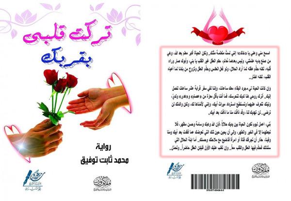 """""""تركت قلبي بقربك"""" .. الرواية الخامسة لـ""""محمد ثابت توفيق"""""""