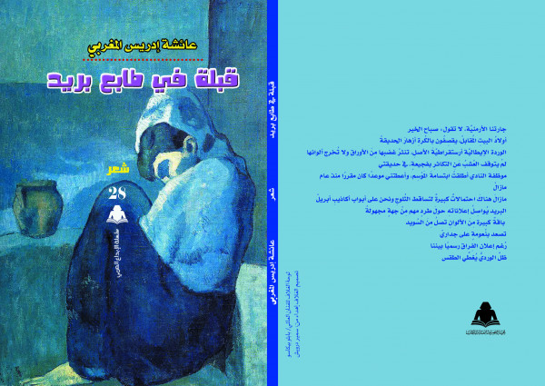 """هيئة الكتاب تصدر ديوان """"قبلة في طابع بريد"""" للشاعرة الليبية عائشة إدريس المغربي"""