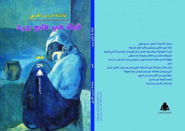 عائشة  المغربي تطبع قبلة في طابع بريد