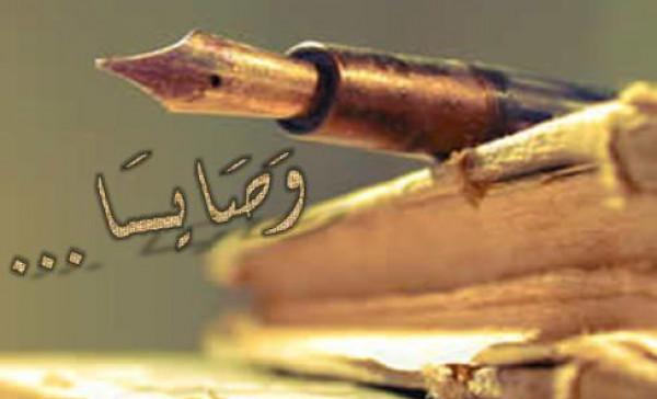 وصايا بقلم:روند حرزالله