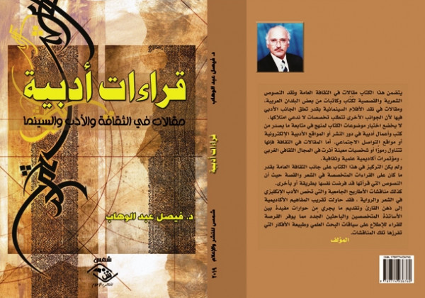 """صدور كتاب """"قراءات أدبية: مقالات في الثقافة والأدب والسينما"""" للناقد فيصل عبد الوهاب"""