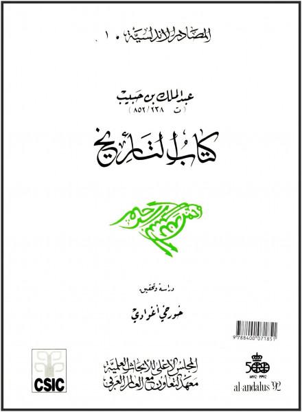 بدايات التدوين التاريخي في الأندلس من خلال كتاب التاريخ لعبد الملك بن حبيب السلمي