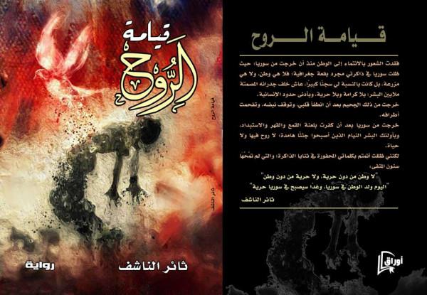 """""""قيامة الروح"""" .. رواية جديدة للكاتب السوري ثائر الناشف"""