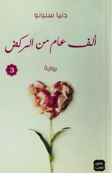 """الكاتبة الشابة دنيا سنونو تصدر الطبعة الثالثة من روايتها """"ألف عام من الركض"""""""
