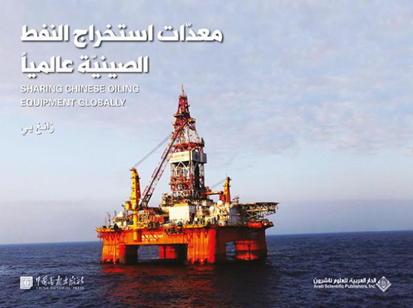 """صدور كتاب""""معدّات استخراج النفط الصينيّة عالمياً"""" عن الدار العربية للعلوم ناشرون"""