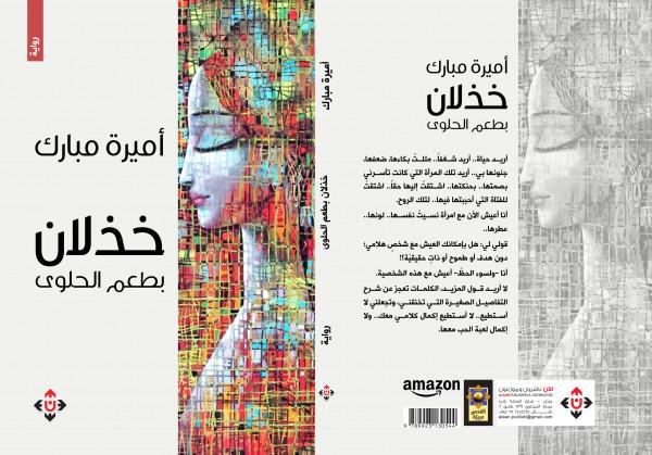 """صدور رواية """"خذلان بطعم الحلوى"""" للكاتبة السورية أميرة مبارك"""