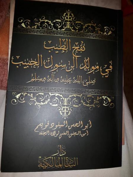 ملاحظات حول كتاب نفح الطيب للميلود قويسم بقلم:معمر حبار