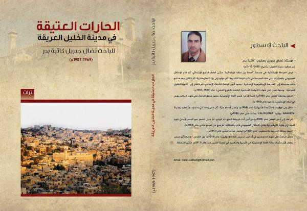 قراءة في كتاب الحارات العتيقة في مدينة الخليل العريقة إعداد د. إدريس جرادات