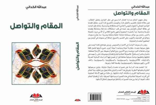"""""""المقام والتوصل"""" كتاب جديد لـ  عبد الله الكدالي في المكتبات"""