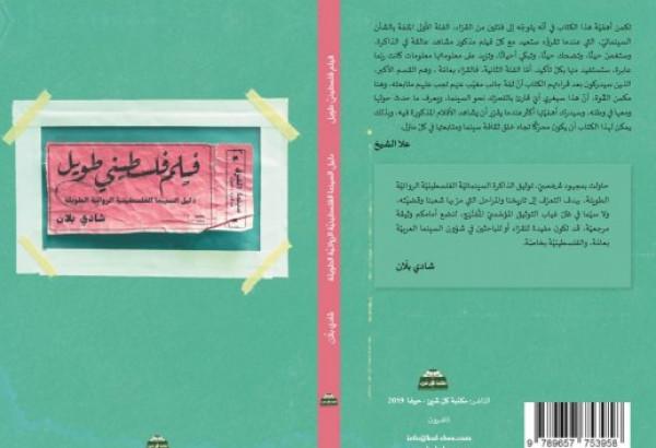 """صدور كتاب """"فيلم فلسطينيّ طويل"""" عن مكتبة كل شيء"""