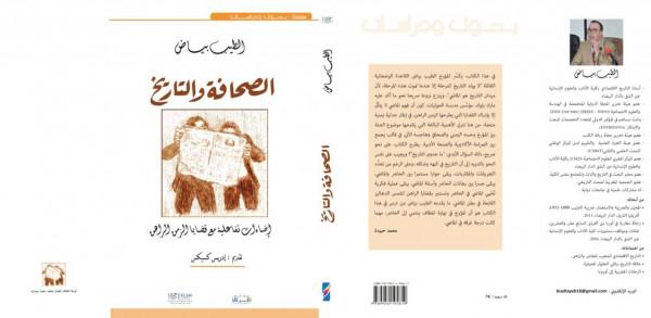 """""""الصحافة والتاريخ"""" إصدار جديد للمؤرخ المغربي الطيب بياض"""