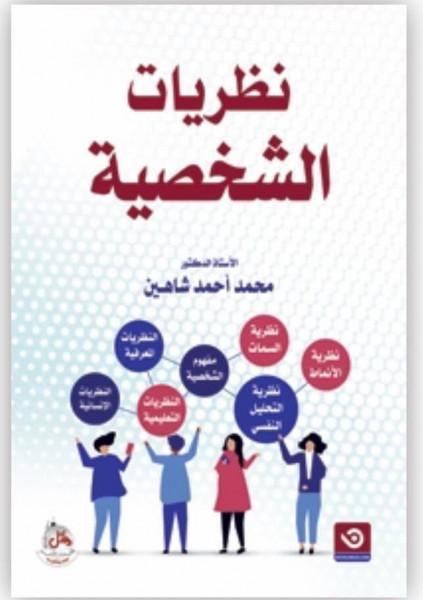 """إصدار كتاب للأستاذ الدكتور محمد شاهين بعنوان """" نظريات الشخصية"""""""