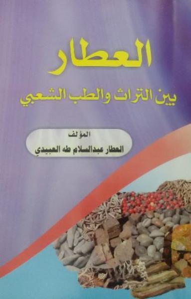 العطار والعطارية في كتاب للأستاذ عبد السلام طه الوتار بقلم:ا.د. ابراهيم خليل العلاف