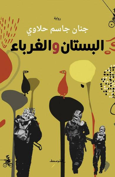 """صدور رواية """"البستان والغرباء"""" لـ جنان جاسم حلاوي"""