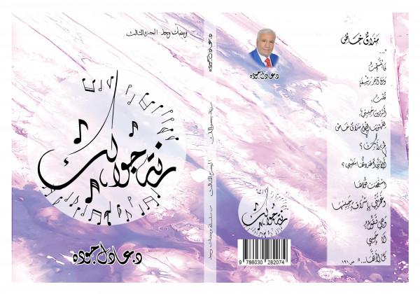 """كتاب """"رنة جوال"""" جديد الأديب الدكتور عادل جوده"""