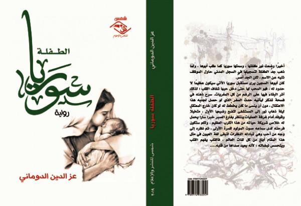 """صدور رواية """"الطفلة سوريا"""" عن مؤسسة شمس للنشر"""