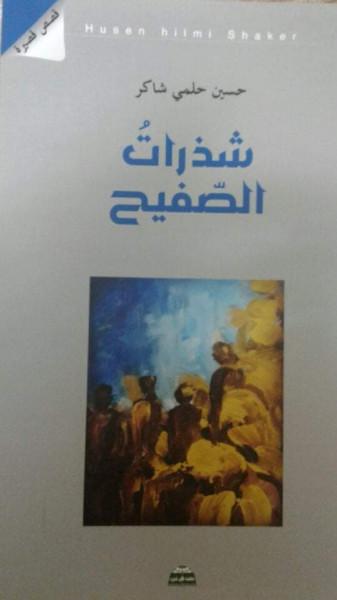 """""""حياة الفلسطيني وموته في إطار فلسفي عميق"""" في مجموعة """"شذرات الصفيح"""""""