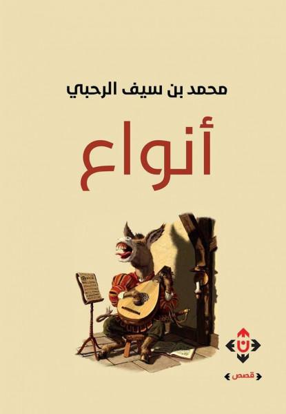 """صدور المجموعة القصصية """"أنواع"""" للكاتب العماني محمد بن سيف الرحبي"""