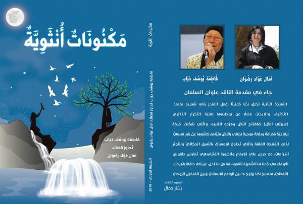 """الكاتبة فَاطِمَة يُوسُف ذيَاب والشاعرة آمَال عَوَّاد رضْوَان في """"مَكْنُونَاتٌ أُنْثَوِيَّةٌ""""!"""