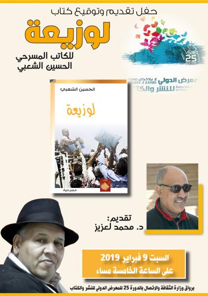 """الحسين الشعبي يوقع مسرحية """"لوزيعة"""" في المعرض الدولي للكتاب والنشر"""