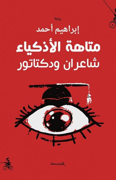 """صدور """"متاهة الأذكياء - شاعران ودكتاتور"""" لـ إبراهيم أحمد"""