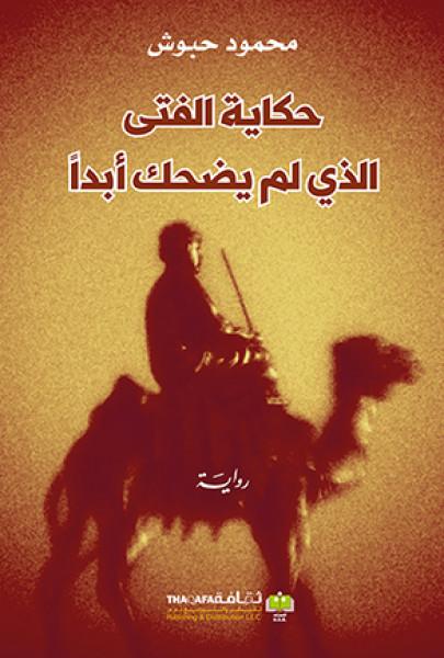 """صدور رواية """"حكاية الفتى """" عن الدار العربية للعلوم ناشرون"""